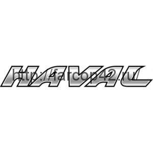 Пороги HAVAL